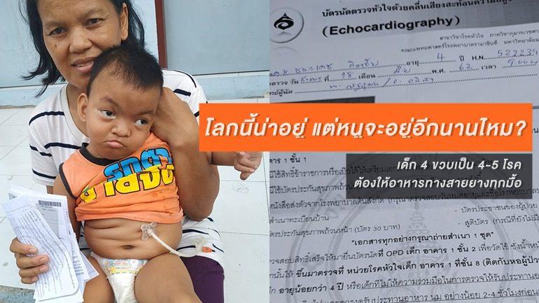 วอนช่วยเหลือเด็ก 4 ขวบ เป็น 4-5 โรค ต้องให้อาหารทางสายยางทุกมื้อ!