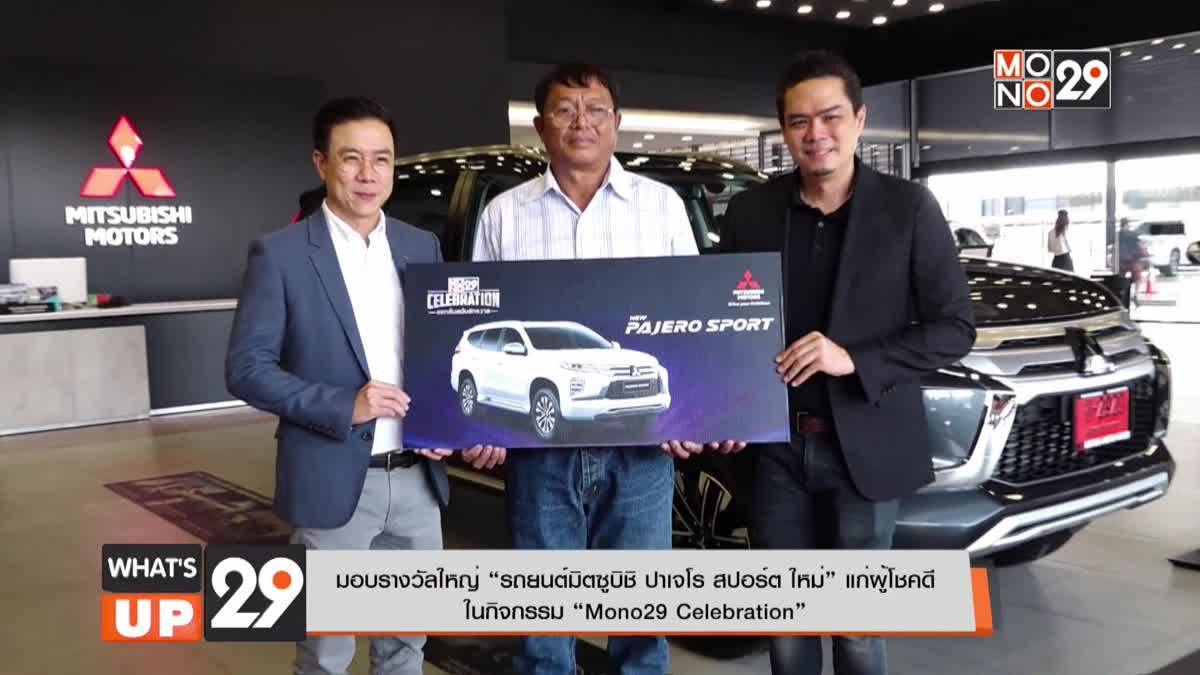 """มอบรางวัลใหญ่ """"รถยนต์มิตซูบิชิ ปาเจโร สปอร์ต ใหม่"""" แก่ผู้โชคดีในกิจกรรม """"Mono29 Celebration"""""""