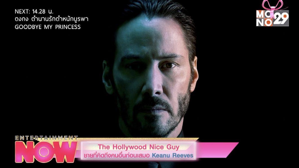The Hollywood Nice Guy ชายที่คิดถึงคนอื่นก่อนเสมอ Keanu Reeves