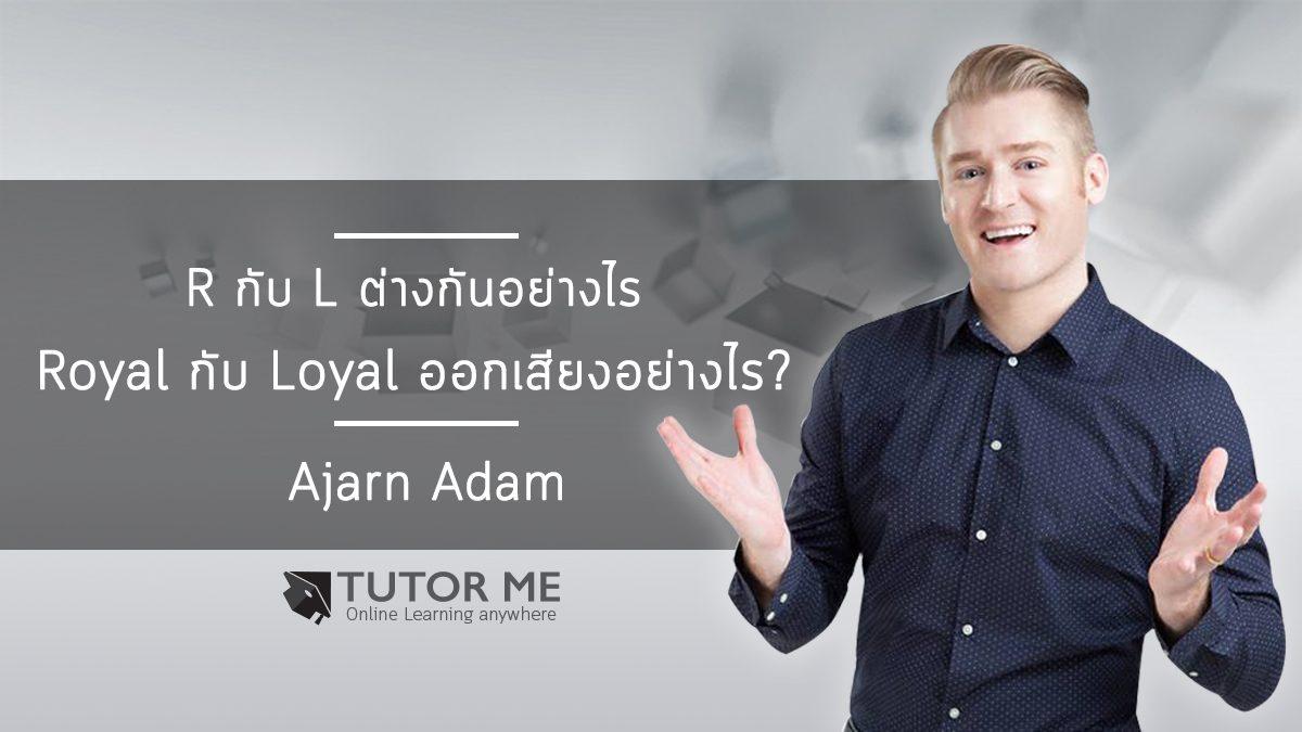 R กับ L ต่างกันอย่างไร Royal กับ Loyal ภาษาอังกฤษออกเสียงอย่างไร