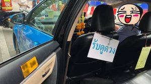สาวสุดเซ็ง! เจอแท็กซี่เรียกเก็บเพิ่ม 299 บอกเป็นค่าครูดูดวง