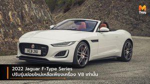 2022 Jaguar F-Type Series ปรับรุ่นย่อยใหม่เหลือเพียงเครื่อง V8 เท่านั้น