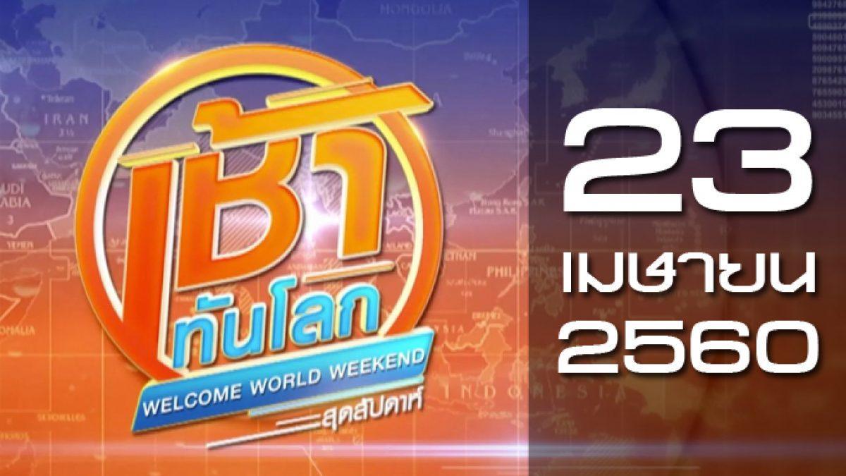 เช้าทันโลก สุดสัปดาห์ Welcome World Weekend 23-04-60