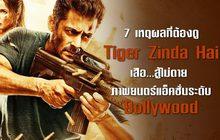 7 เหตุผลที่ต้องดู Tiger Zinda Hai เสือ…สู้ไม่ตาย ภาพยนตร์แอ็คชั่นระดับ Bollywood
