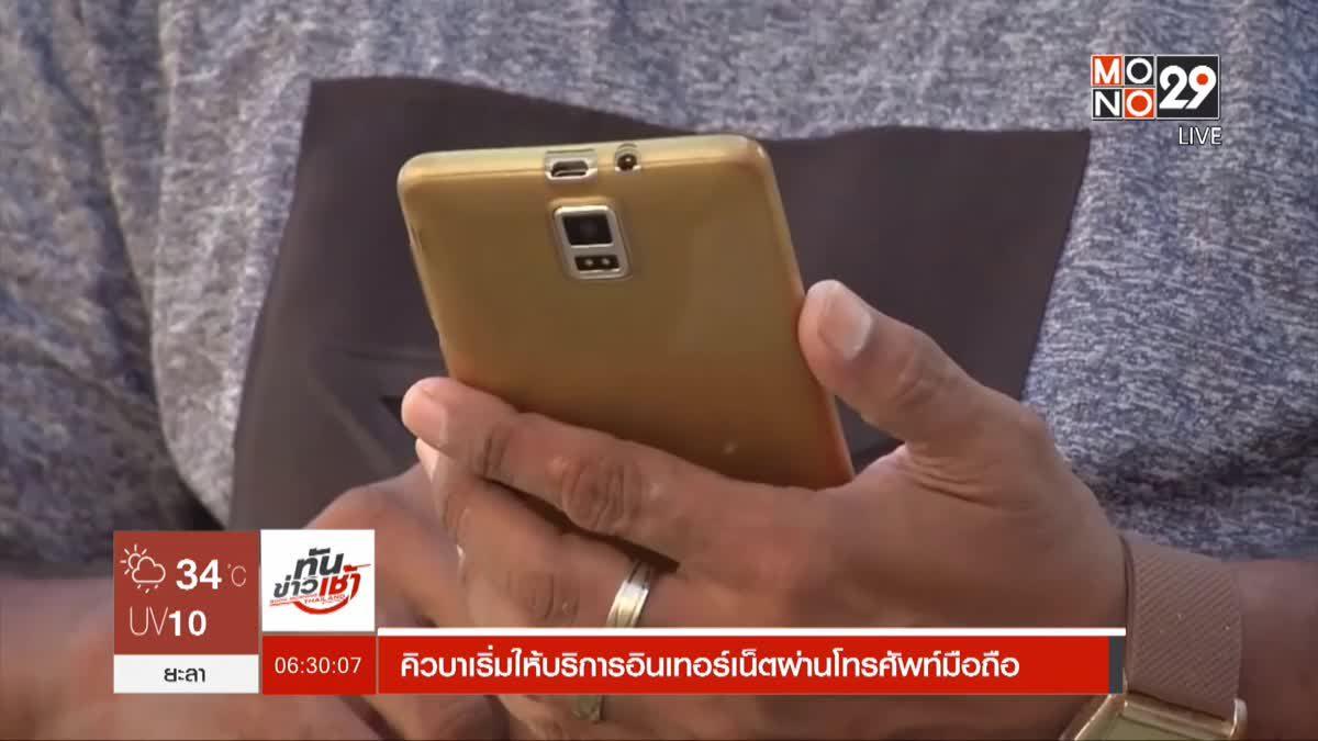 คิวบาเริ่มให้บริการอินเทอร์เน็ตผ่านโทรศัพท์มือถือ