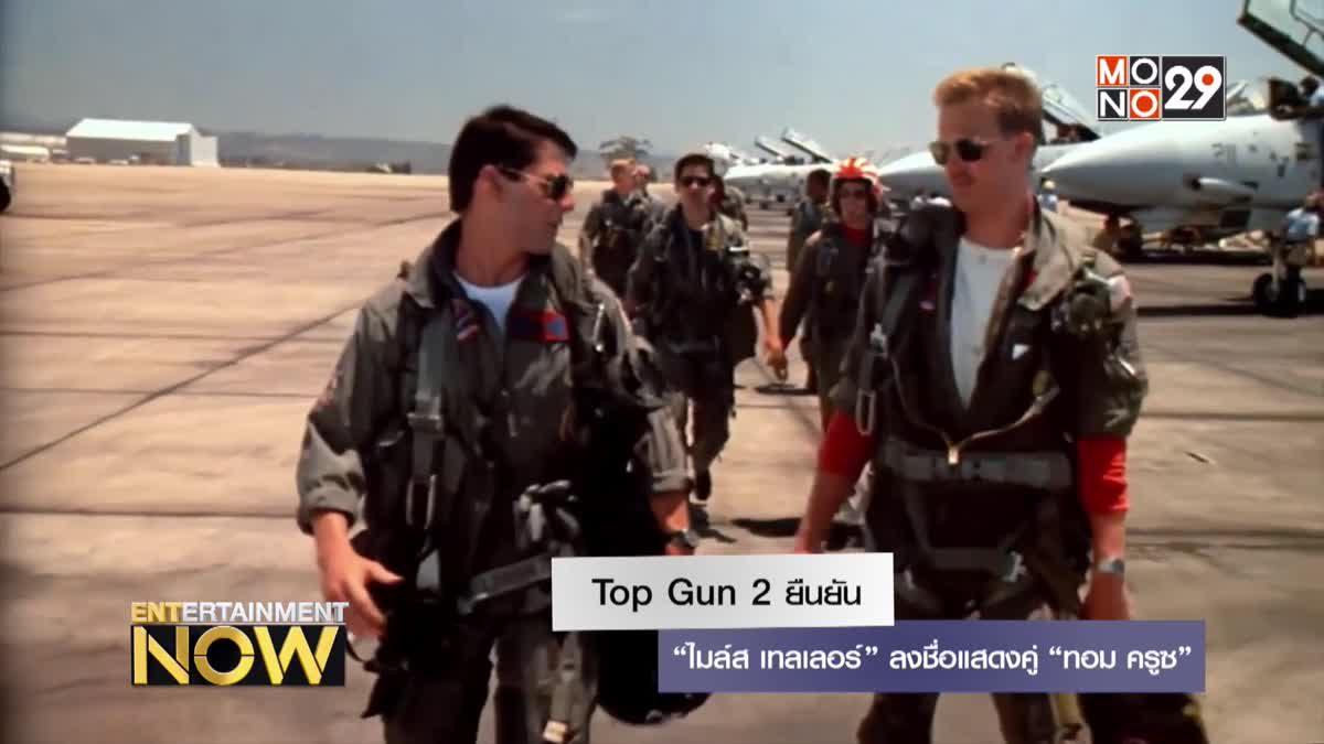 "Top Gun 2 ยืนยัน ""ไมล์ส เทลเลอร์"" ลงชื่อแสดงคู่ ""ทอม ครูซ"""