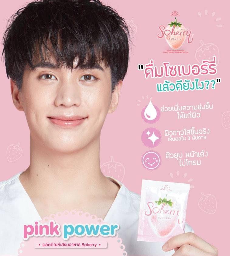 อาหารเสริม Soberry เครื่องดื่ม Pink Power เพื่อผิวสวย ขาวใส
