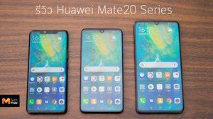 รีวิว Huawei Mate20, Mate20 Pro และ Mate20 X จอใหญ่ยักษ์ กล้องหลัง 3 ตัว และ AI ที่ล้ำกว่าเดิม!!