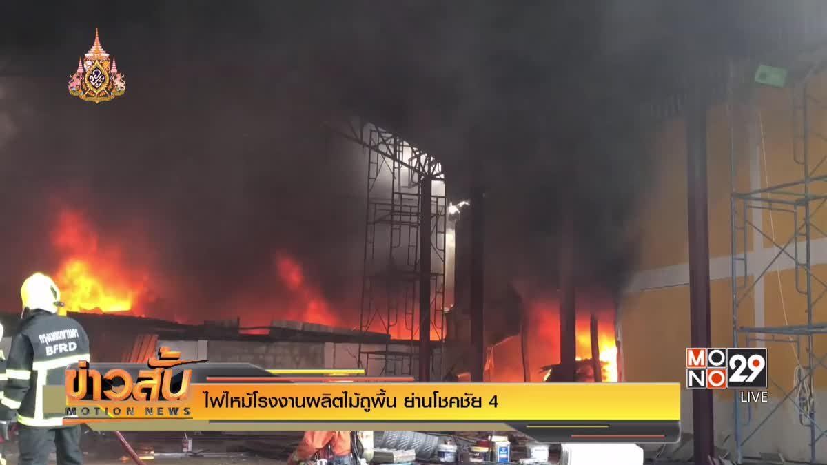 ไฟไหม้โรงงานผลิตไม้ถูพื้น ย่านโชคชัย 4