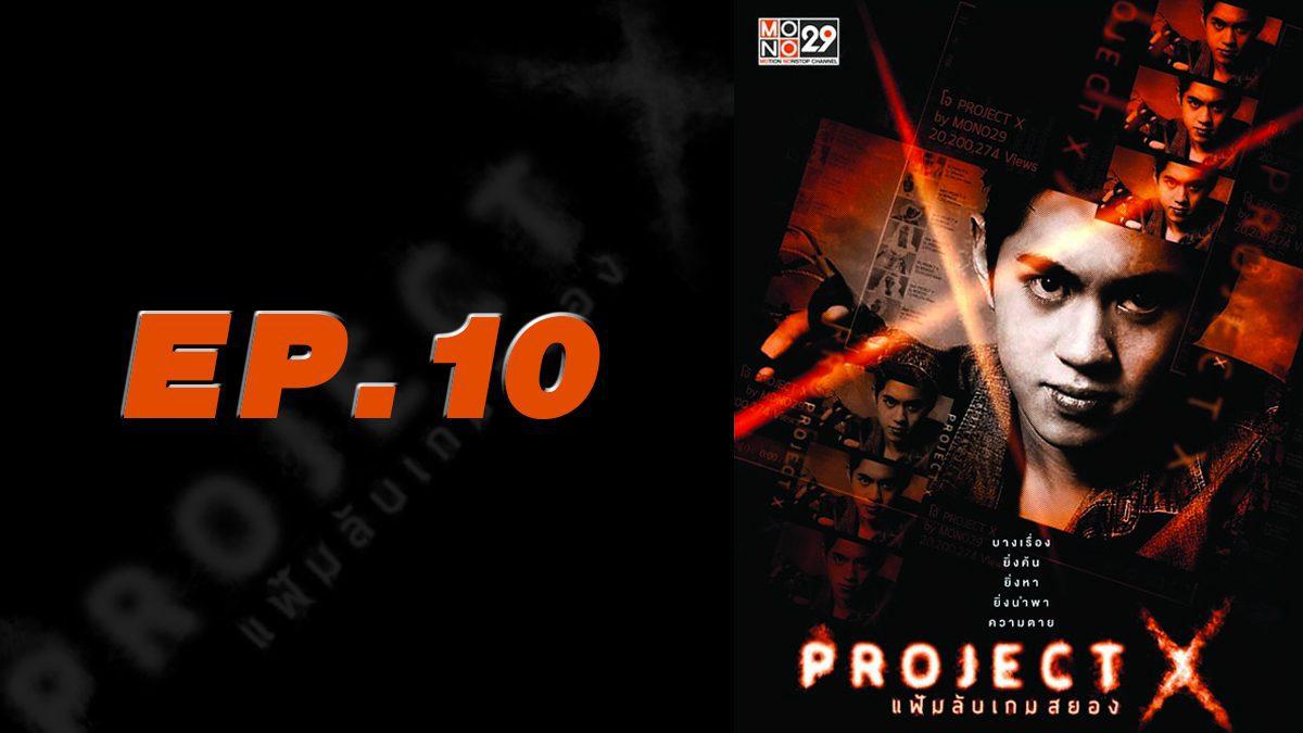 Project X แฟ้มลับเกมสยอง EP.10