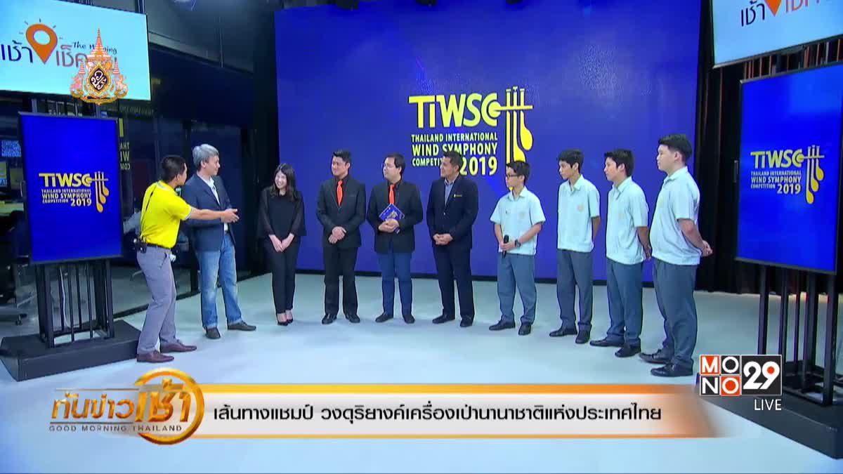เส้นทางแชมป์ วงดุริยางค์เครื่องเป่านานาชาติแห่งประเทศไทย
