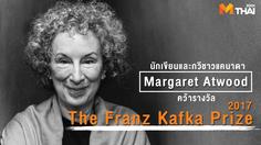 Margaret Atwood รับรางวัล The Franz Kafka Prize 2017