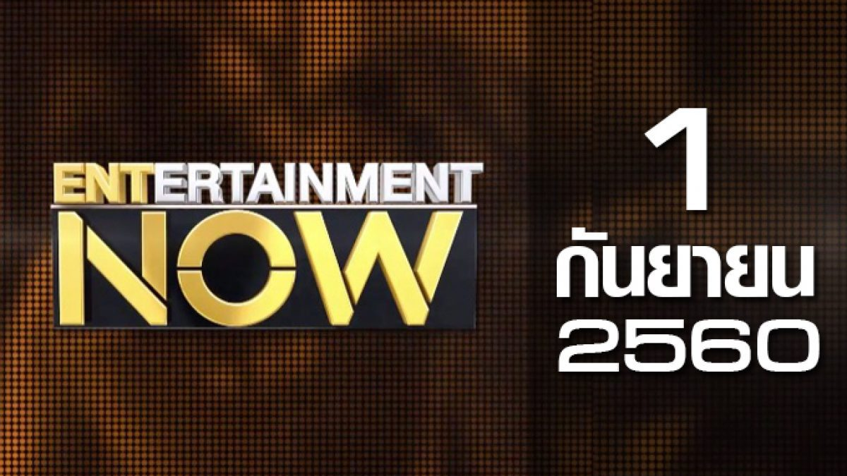 Entertainment Now 01-09-60