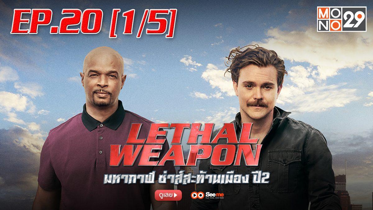 Lethal Weapon คู่มหากาฬ ซ่าส์สะท้านเมือง ปี 2 EP.20 [1/5]