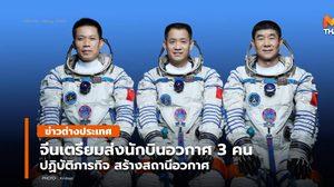 จีนเตรียมส่ง 'เสินโจว-12' พร้อมมนุษย์ เดินหน้าสร้างสถานีอวกาศ