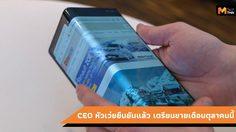 ยืนยันแล้ว Huawei Mate X พร้อมขายช่วงเดือนตุลาคมที่ประเทศจีน