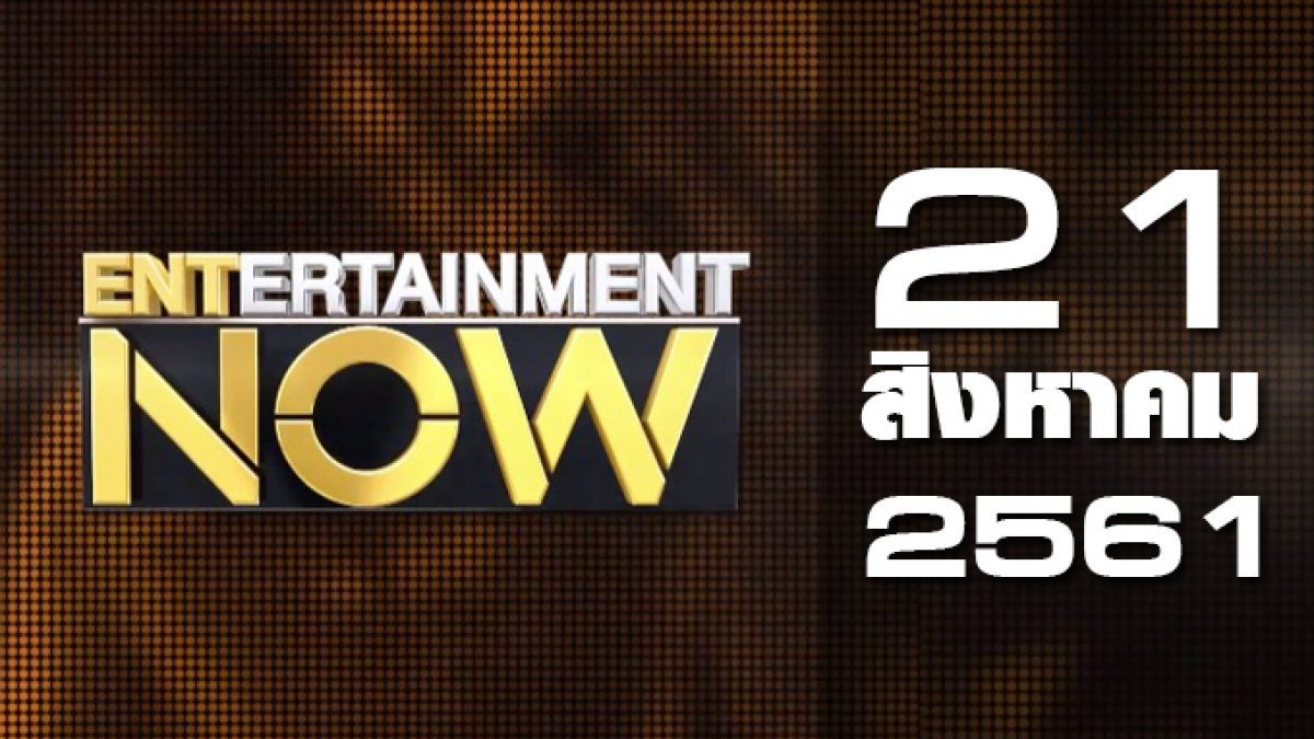 Entertainment Now Break 2 21-08-61