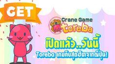 PlayPark เปิดให้บริการระบบเติมเงินเกม Torebaเกมคีบตุ๊กตายอดนิยมจากญี่ปุ่น
