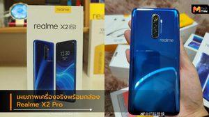 หลุดเต็มๆ ภาพ Realme X2 Pro ยืนยันรองรับ Fast Chrge 50W