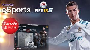 เพาเวอร์บายจับมือโซนี่ ระเบิดศึก FIFA ชิง God of War