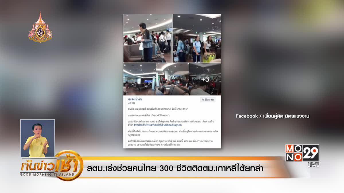สตม.เร่งช่วยคนไทย 300 ชีวิตติดตม.เกาหลีใต้ยกลำ