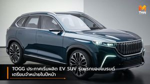 TOGG ประกาศเริ่มผลิต EV SUV รุ่นแรกของแบรนด์ เตรียมจำหน่ายในปีหน้า