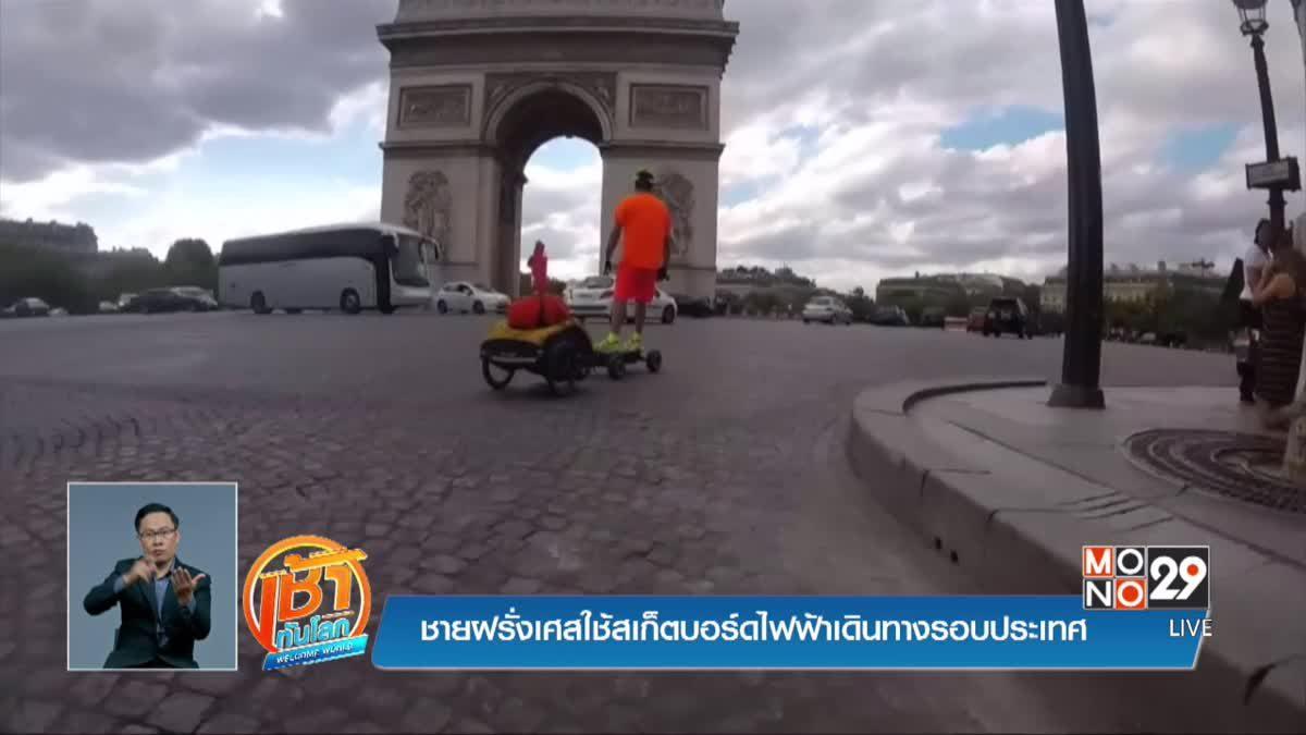 ชายฝรั่งเศสใช้สเก็ตบอร์ดไฟฟ้าเดินทางรอบประเทศ