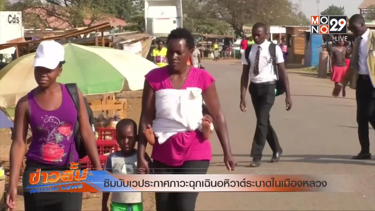 ซิมบับเวประกาศภาวะฉุกเฉินอหิวาต์ระบาดในเมืองหลวง