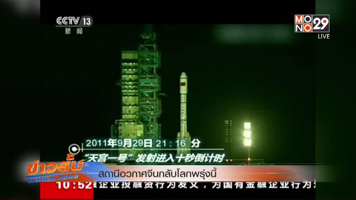 สถานีอวกาศจีนกลับโลกพรุ่งนี้