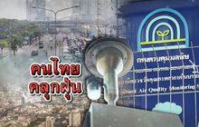 คนไทยคลุกฝุ่น 13-01-63