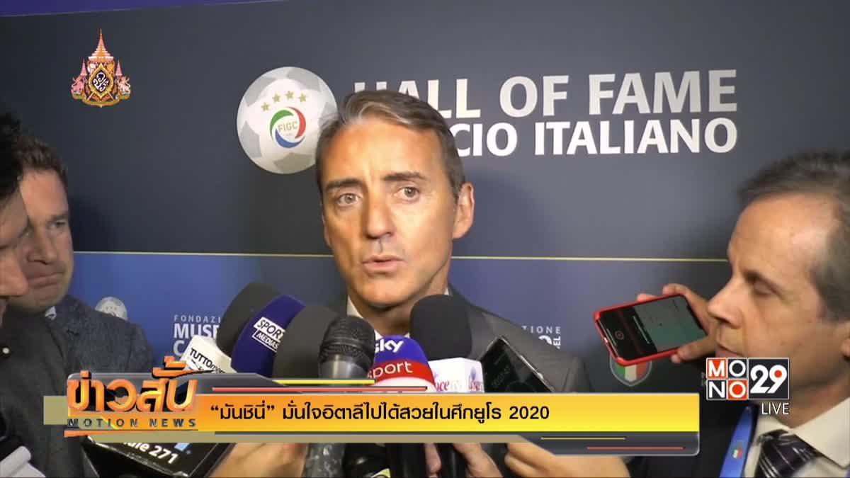 """""""มันชินี่"""" มั่นใจอิตาลีไปได้สวยในศึกยูโร 2020"""