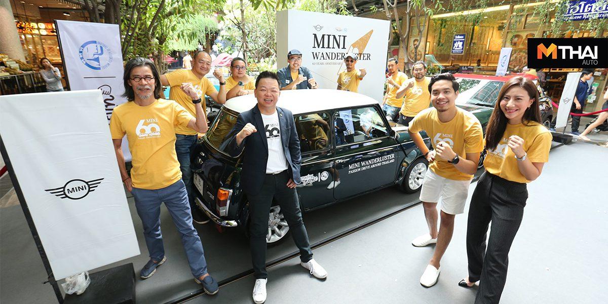 มินิ ประเทศไทย จัดทริปสุดพิเศษ MINI Wanderluster ฉลองครบรอบ 60 ปี MINI