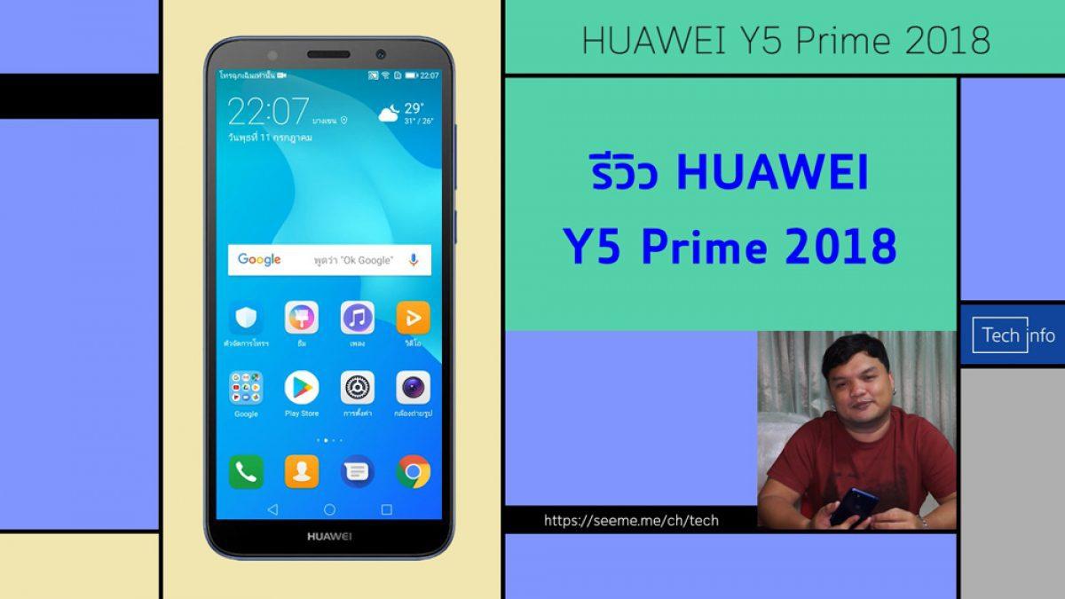 รีวิว Huawei Y5 Prime 2018 หน้าจออัตราส่วน 18:9 เล่นโซเชียลเต็มตาในราคาเบาๆ