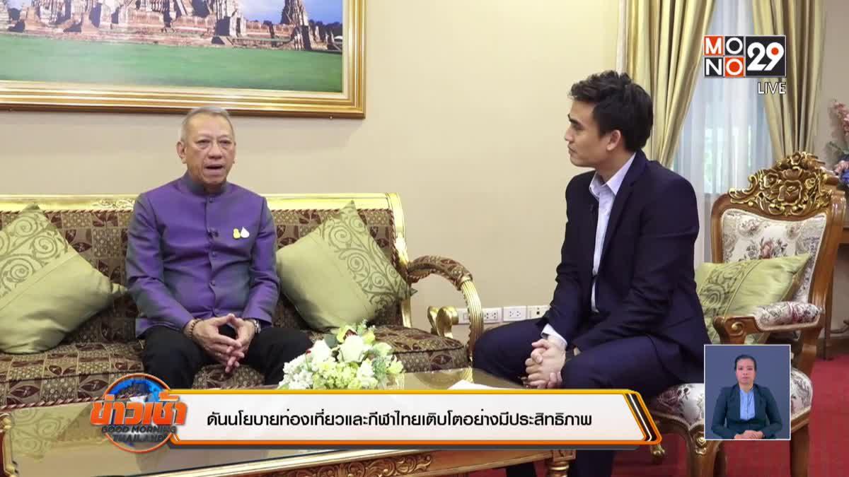 ดันนโยบายท่องเที่ยวและกีฬาไทยเติบโตอย่างมีประสิทธิภาพ