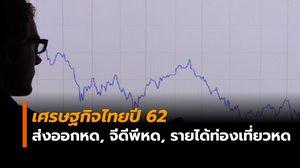 เวิลด์แบงก์หั่นจีดีพีไทย เหลือ 3.5% เหตุสงครามการค้า-กังวลรัฐบาลผสม ด้านรายได้ท่องเที่ยวคาดโตแค่ 4.3%