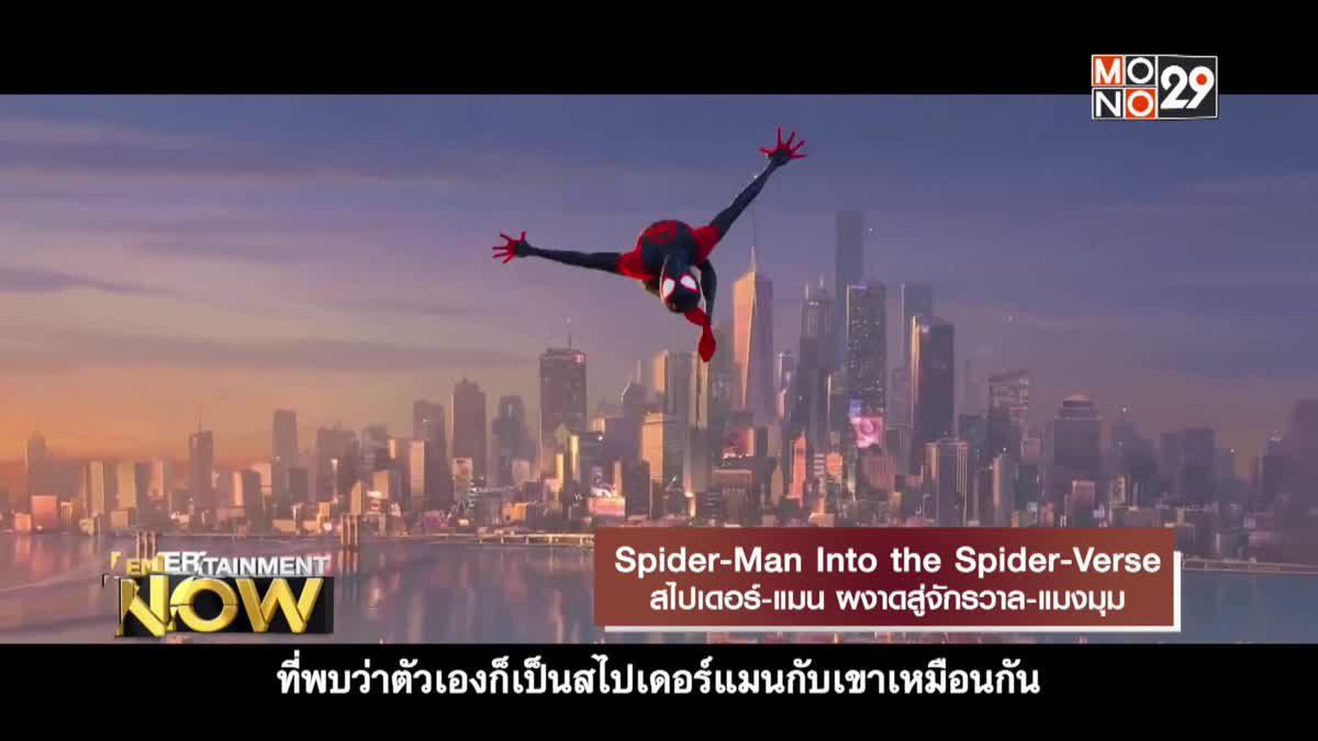 Movie Review : Spider-Man Into the Spider-Verse สไปเดอร์-แมน ผงาดสู่จักรวาล-แมงมุม