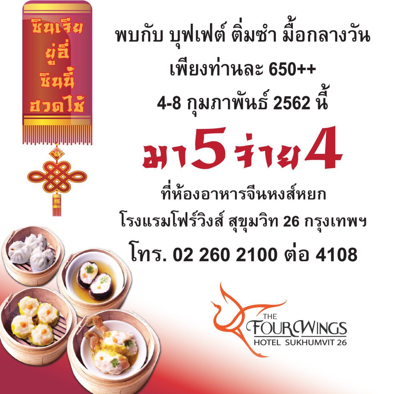 ฉลองเทศกาลตรุษจีน  มา 5 จ่าย 4 บุฟเฟ่ต์ติ่มซำ 4-8 กุมภาพันธ์ 2562 ณ โรงแรมโฟร์วิงส์
