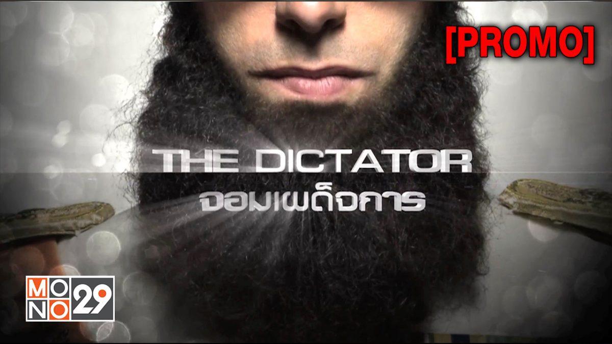 The Dictator จอมเผด็จการ [PROMO]