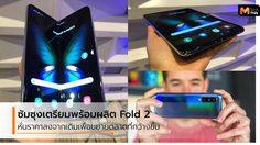 Samsung สุ่มผลิต Fold 2 สมาร์ทโฟนหน้าจอพับได้ อาจจะโผ่ออกมาเร็วๆ นี้
