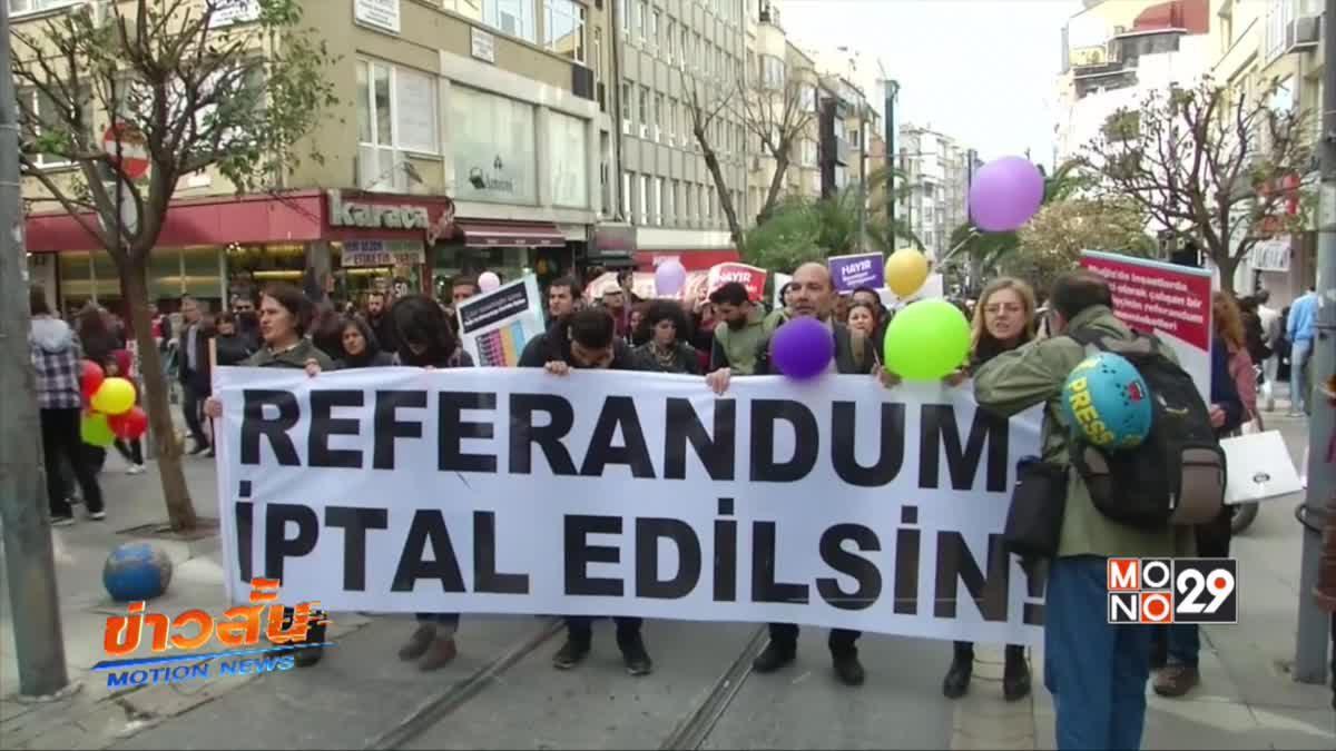 ประท้วงผลลงประชามติในตุรกี