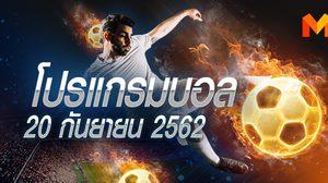 โปรแกรมบอล วันศุกร์ที่ 20 กันยายน 2562