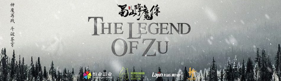 The Legend of Zu ตำนานสงครามล้างพิภพ