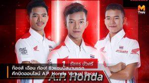 ก๊องส์ เฉือน ก้อง! ซิวแชมป์สนามแรกศึกบิดออนไลน์ A.P. Honda Virtual Race