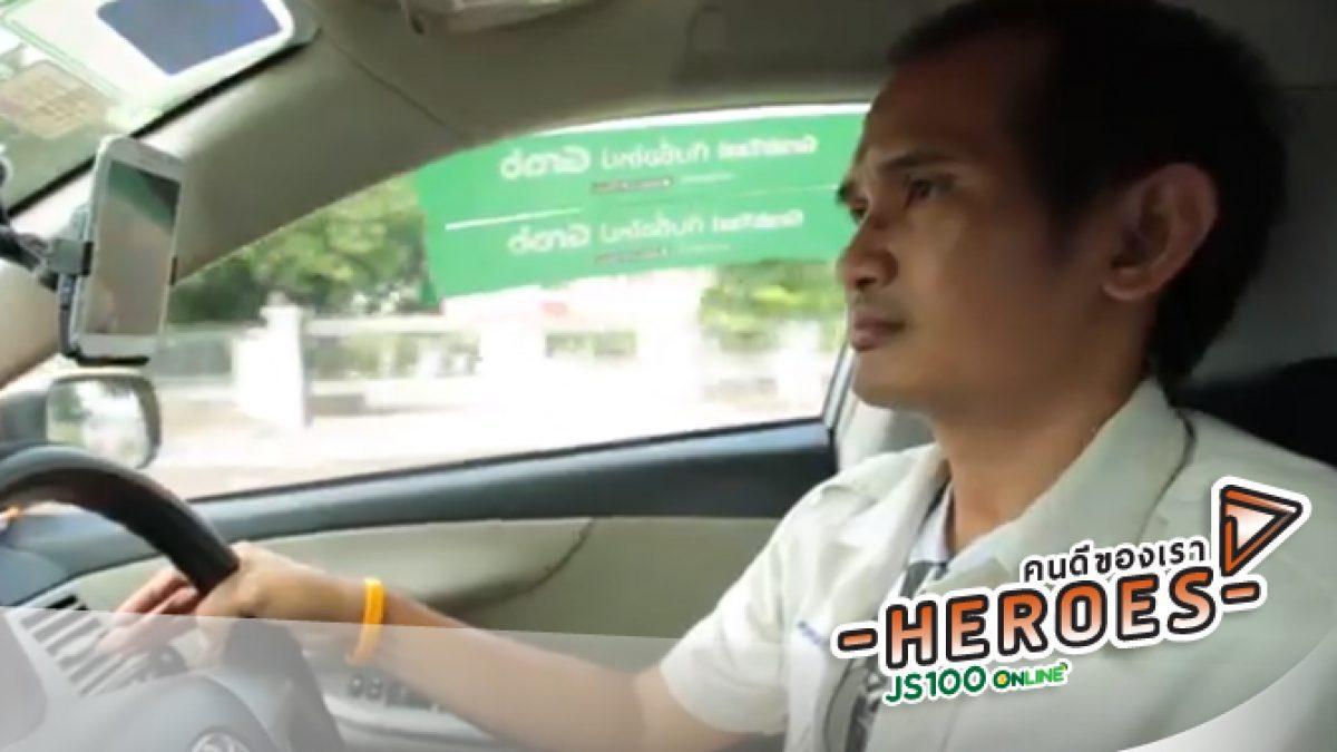 คุณปรีชา  พรพระแก้ว   แท็กซี่คนดี เสียสละเวลา และรายได้ ช่วยเหลือผู้พิการทางสายตา