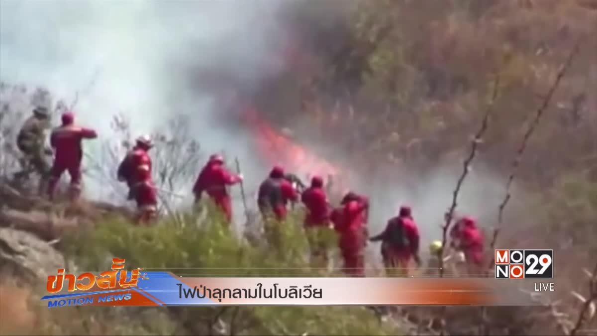 ไฟป่าลุกลามในโบลิเวีย