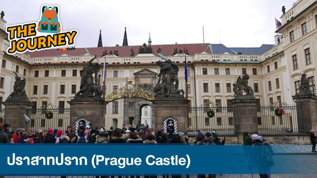 ปราสาทปราก (Prague Castle)