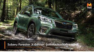 Subaru Forester X-Edition รุ่นพิเศษสุดพรีเมี่ยม พร้อมส่งมอบประเดิมศักราชใหม่