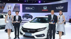 Honda คว้า 5 รางวัล Car of the Year 2017 ในงานบางกอก มอเตอร์โชว์ ครั้งที่ 38