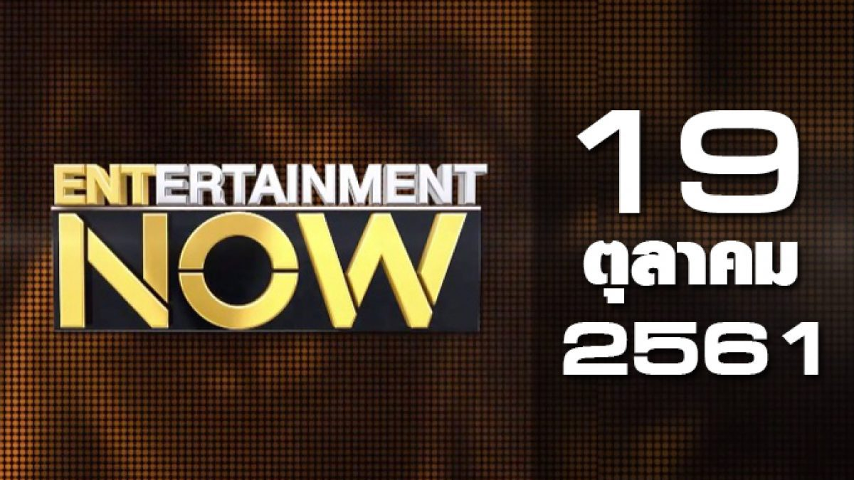 Entertainment Now Break 1 19-10-61