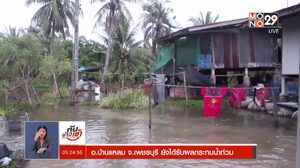 มท.1 มั่นใจ สถานการณ์น้ำดีขึ้นแน่ หากไม่มีพายุลูกใหม่พัดเข้าไทย
